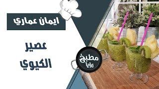 عصير الكيوي - ايمان عماري وفرح محارمه