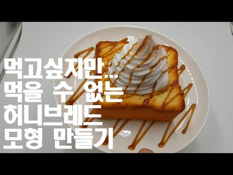 (Eng sub)진짜같은 허니브레드 모형 만들기~ FAKE FOOD REPLICA FOOD HONEY BREAD~