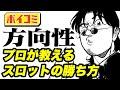 【漫画】方向性 プロスロ~パチスロで勝つための王道~17回