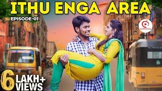 ITHU ENGA AREA Episode 01| Romantic Web Series | Aluchatiyam | Sirappa Seivom