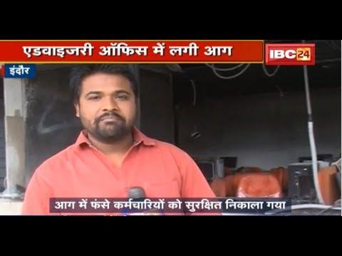 Indore News Madhya Pradesh: Advisory Office में लगी आग   लाखों का सामान जलकर खाक
