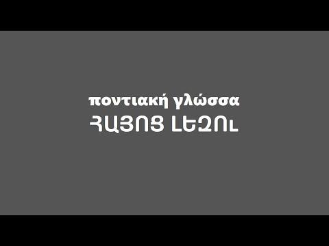 Общие Слова В Понтийском И Армянском Языках.