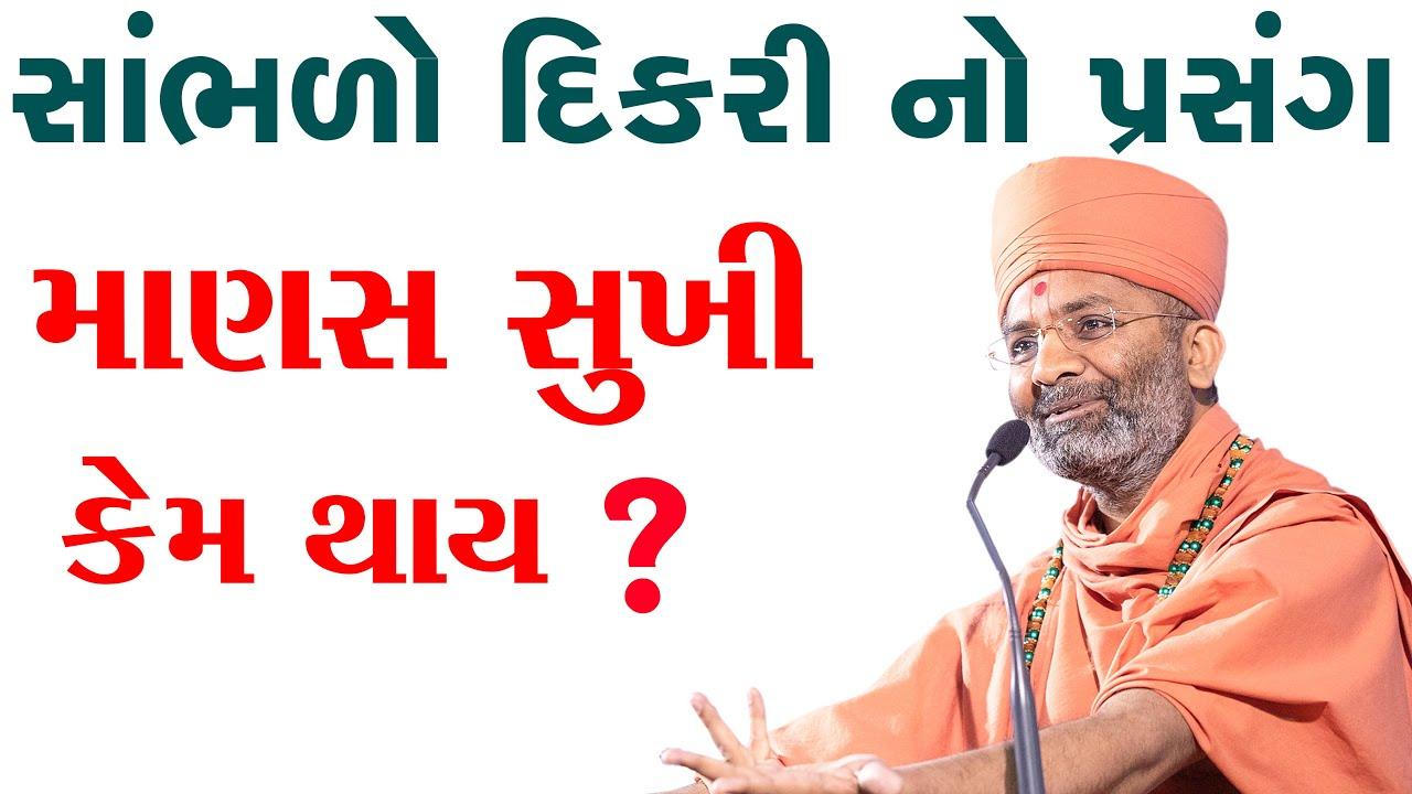 સાંભળો દીકરી નો પ્રસંગ & માણસ સુખી કેમ થાય ? Satshri & Sambhalo Dikri No Prsang By Satshri