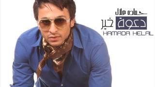 حماده هلال - دعوة خير Hamada Helal - Daawit Kheer 2017 Video