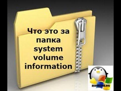 Удаляем папку System Volume Information