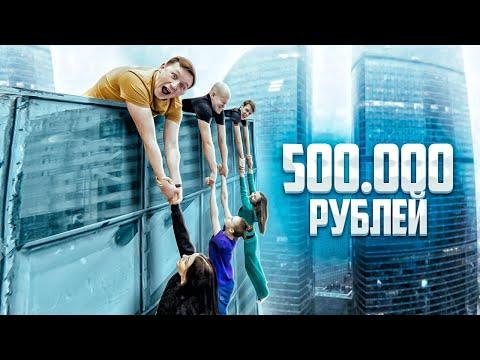 КТО ПОСЛЕДНИЙ УРОНИТ свою ДЕВУШКУ - получит 500.000 РУБЛЕЙ! ЧЕЛЛЕНДЖ