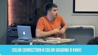 Color Correction и Color Grading в Кино