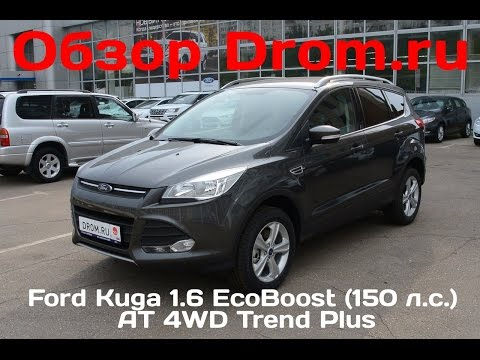 Ford Kuga 2016 1.6 EcoBoost (150 л.с.) 4WD AT Trend Plus - видеообзор