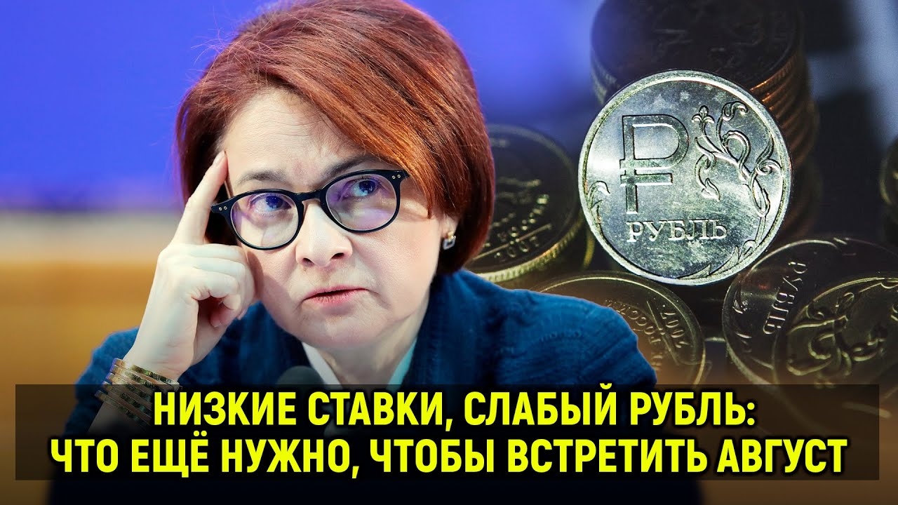 Низкие ставки, слабый рубль: что ещё нужно, чтобы встретить август // Прямой эфир от 31.07.2020