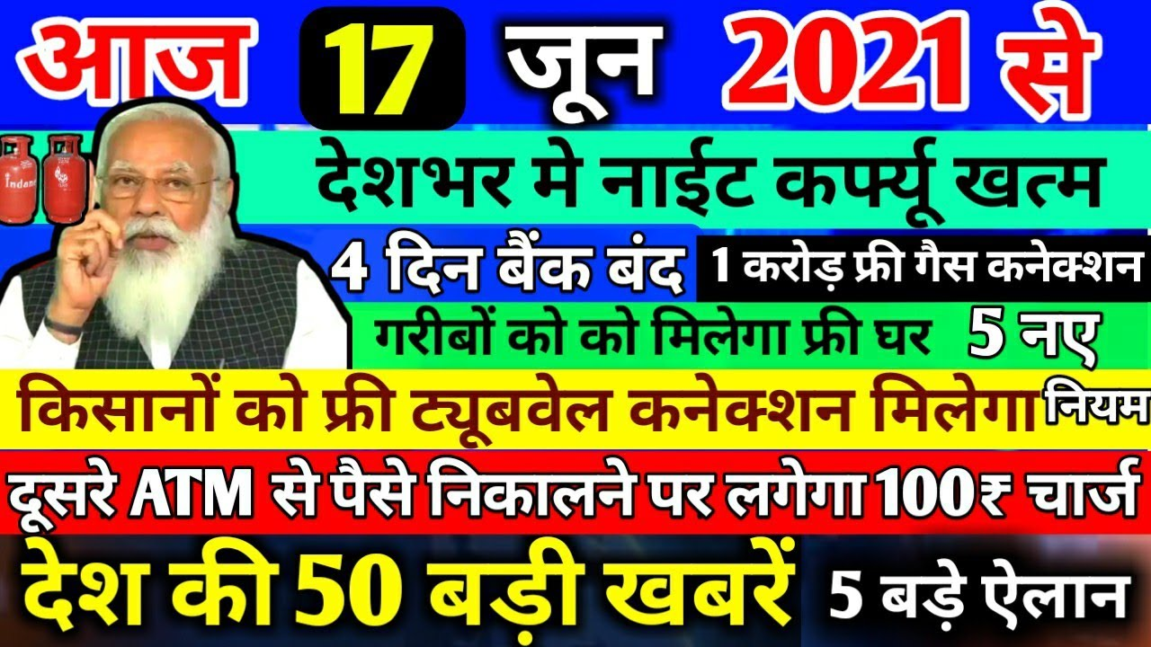 Today Breaking News ! आज 13 जून 2021 के मुख्य समाचार बड़ी खबरें भारत Lockdown तूफान PM, Viral News