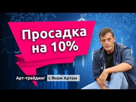 Просадка на 10%. Блог Яна Арта - 26.01.2020