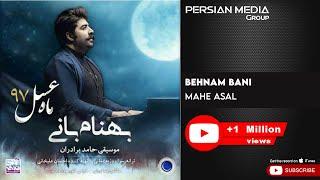 Behnam Bani - Mahe Asal (ماه عسل - بهنام بانی)