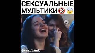 НЕДЕТСКИЕ МУЛЬТИКИ Видео из WhatsApp