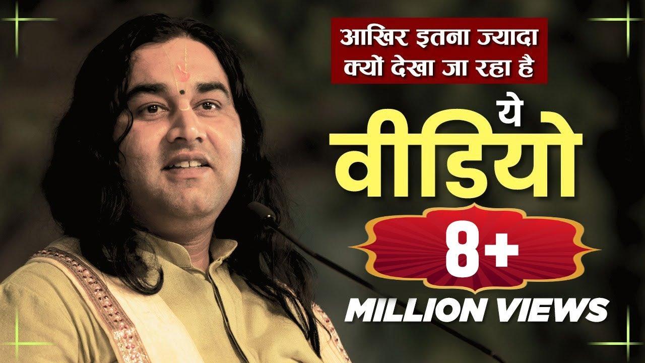Aakhir Itna Jyada kyun Dekha Ja Raha hai Ye Video ? || By Shri Devkinandan Thakur Ji