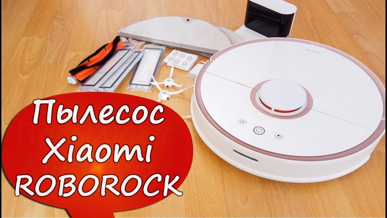 Xiaomi Roborock S50/S51 - моющий робот пылесос Tax Free! Полный обзор и настройки приложения Mi Home