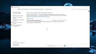 Схемы электропитания на Windows 10