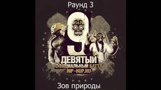 Скачать Бабангида треки с 9 го официального баттла Hip Hop Ru