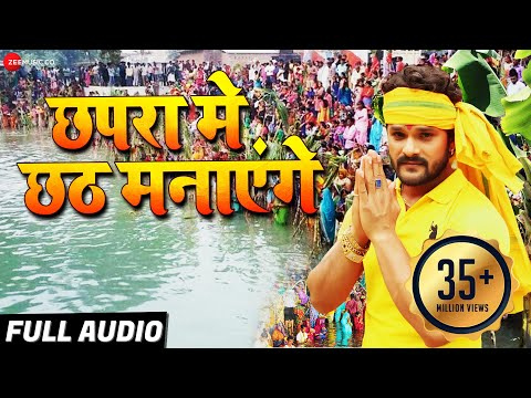 छपरा मे छठ मनाएंगे Chhapra Chhat Manayenge - Full Audio   Khesari Lal Yadav   Ashish Verma