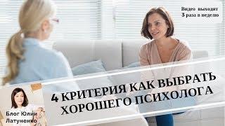 как выбрать идеального психолога: 4 критерия выбора