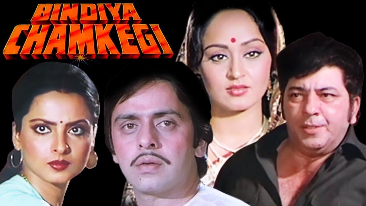 Download Bindiya Chamkegi Full Movie   Rekha Hindi Movie   Vinod Mehra   Superhit Bollywood Movie