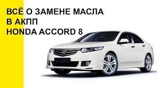 Как заменить масло в акпп Хонда Аккорд 8