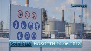 НОВОСТИ. ИНФОРМАЦИОННЫЙ ВЫПУСК 14.06.2018