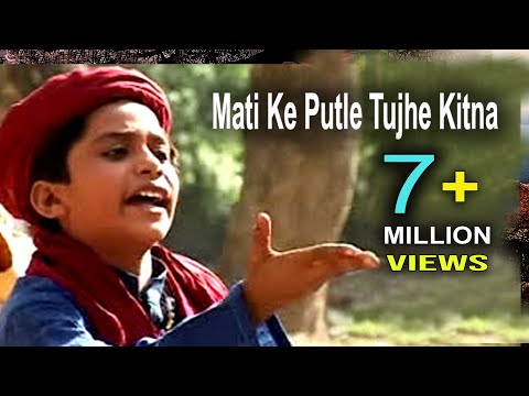 माटी के पुतले तुझे कितना__Mati Ke Putle Tujhe Kitna || Maa Tere Doodh Ka Haq || Sonic Enterprise