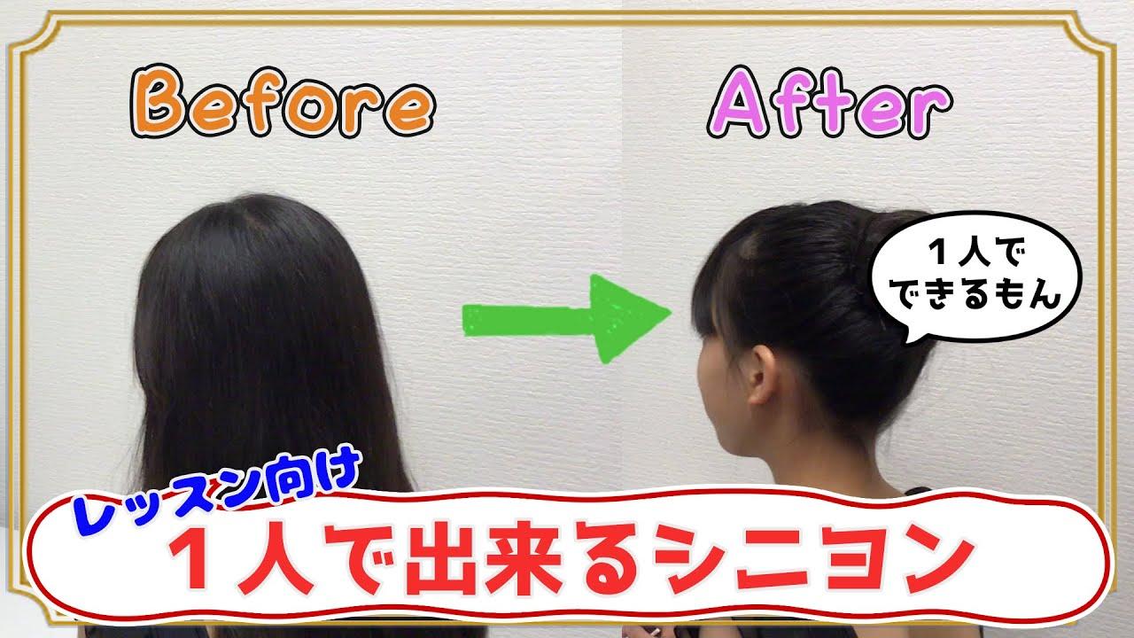 【動画でわかる】「一人でできる」練習用バレエお団子(シニヨン)の手順について