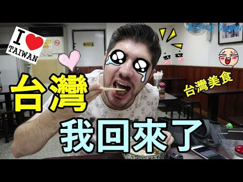 外國人回台灣第一天一定要吃什麼台灣美食?- (老外瘋台灣)