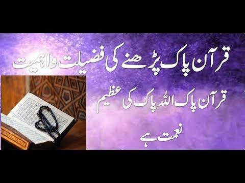 quran-ki-fazilat-o-ahmiyat-by-hafiza-ayesha