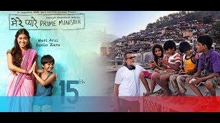 Mere Pyare Prime Minister | Trailer Review | Rakeysh Omprakash Mehra | OmKanojiya