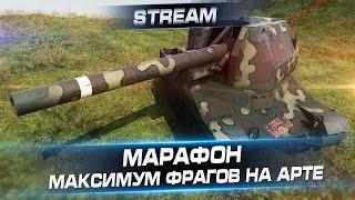 Стрим МАРАФОН