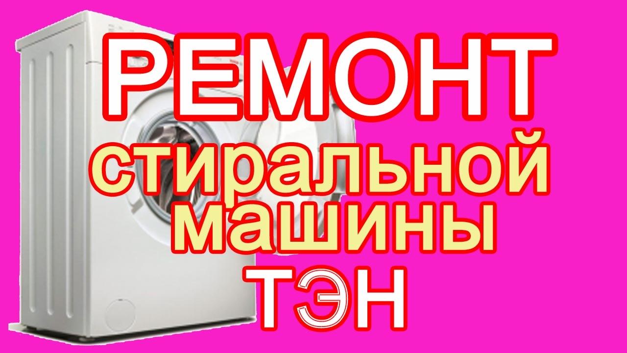 Ремонт стиральной машины bosch maxx 6 своими руками фото 242