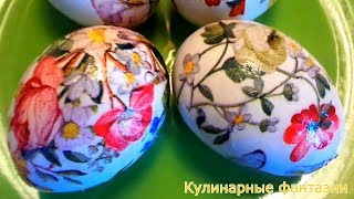 Необычные Яйца на Пасху! Просто и красиво! Как покрасить яйца!