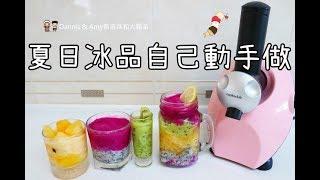 20170916《天然冰品DIY》澳洲Cooksclub水果冰淇淋機。簡單快速方便吃到天然A水果冰淇淋/思樂冰/冰沙。健康美味甜點自已動手做︱開箱評價分享