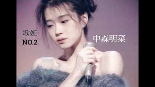 5分鐘內認識日本歌姬NO.2[中森明菜]