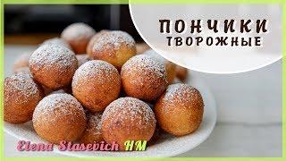 Творожные пончики - воздушные! || Donuts cheese || Elena Stasevich HM