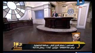 العاشرة مساء|اعتذار محافظ الدقهلية لهبة عبد الحميد طالبة الثانوية العامة