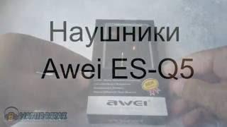 Наушники Awei ES-Q5 обзор