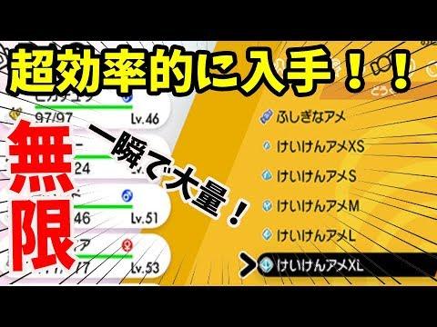 あめ 値 ポケモン 経験