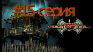 Seal Of Evil 15 серия (Нашли меч и перешли в 5 главу)