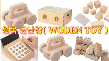 WOODEN TOY PLAY(원목 장난감 놀이)