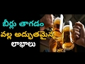 Amazing! BEER Can AVOID Heart Problems And Cancer | బీర్ తాగడంవల్ల అద్భుతమైనలాభాలు | BEER FOR HEALTH