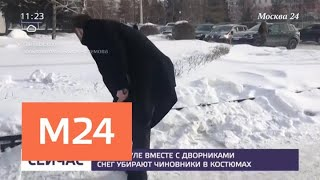 Смотреть видео В Барнауле вместе с дворниками снег убирают чиновники в костюмах - Москва 24 онлайн