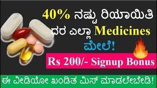 40% ನಷ್ಟು ರಿಯಾಯಿತಿ ದರ ಎಲ್ಲಾ Medicines/Tablets ಮೇಲೆ  Medicine App  Technical Jagattu