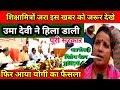 उमा देवी का Live Video |  Shiksha Mitra Latest News Today |Breaking news shikshaMitra in hindi