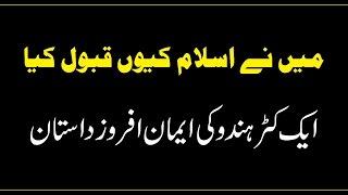 Main Ny islam Q Qabool Kia - 1 Katar Hindu Ki Iman Afrooz Dastaan