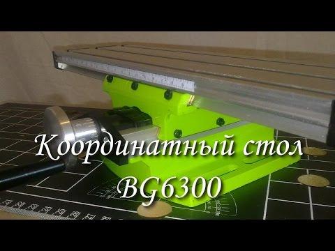 Универсальный координатный крестовидный мини-стол для сверлильного или фрезерного станка