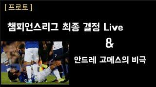 (스포츠토토) 챔피언스리그 프로토 Live 공지 및 고…