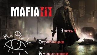 Mafia 3 - Ограбление по Американски. Первый взгляд. Обзор.Часть 1(PC 1080p 60fps let's play- PirkTV)